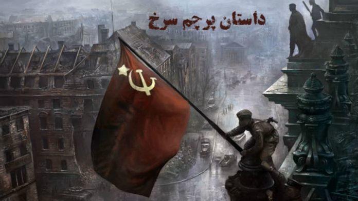 پرچم سرخ
