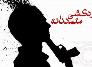 فیلم کوتاه خودکشی متمدنانه
