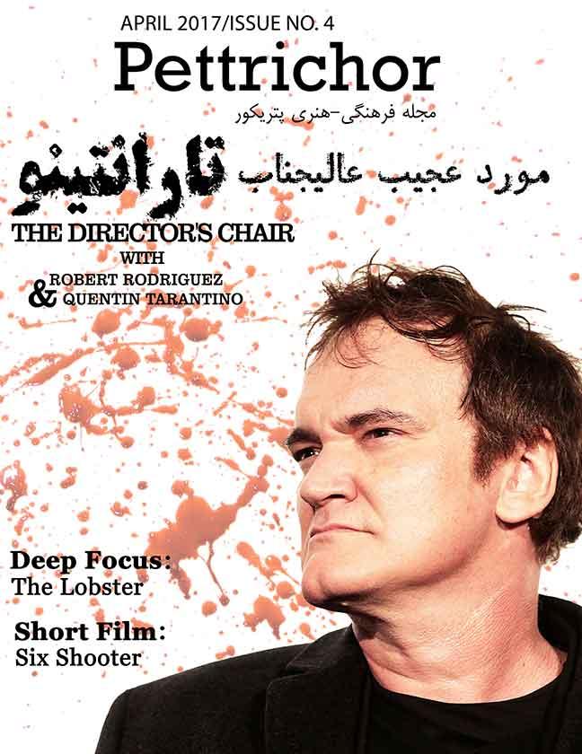 مجله شماره چهار