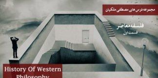 تاریخ فلسفه غرب مصطفی ملکیان