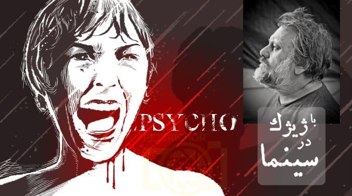 فیلم روانی اثر آلفرد هیچکاک