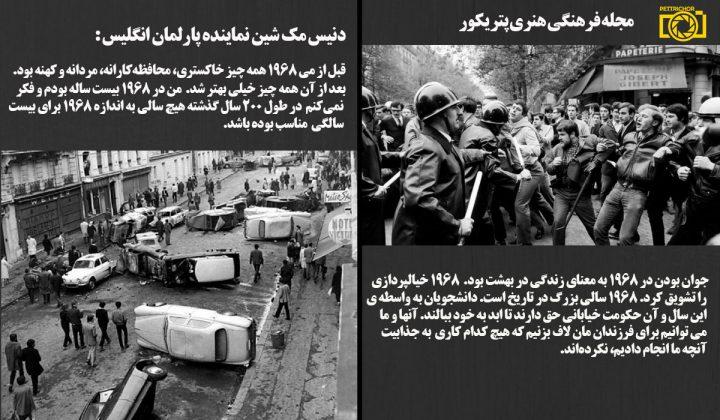 می 1968