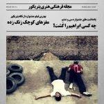 مجله شماره 14