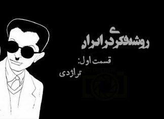 روشنفکری در ایران