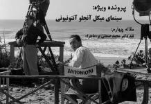 فیلم ماجرا آنتونیونی