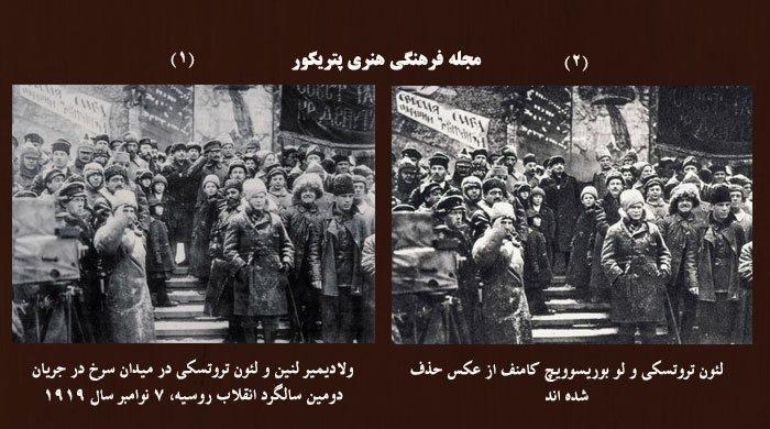 لنین و تروتسکی در شوروی