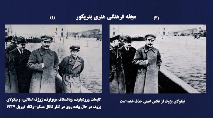 استالین و همراهان در شوروی