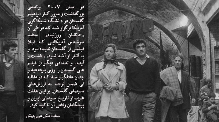 خشت و آینه ابراهیم گلستان