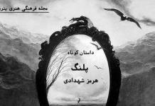داستان کوتاه پلنگ اثر هرمز شهدادی