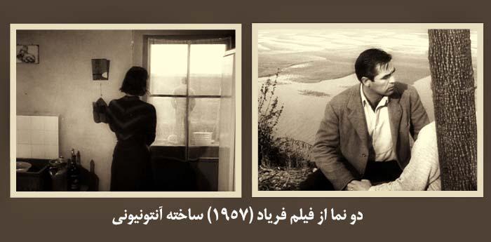 دو نما از فیلم فریاد ساخته آنتونیونی
