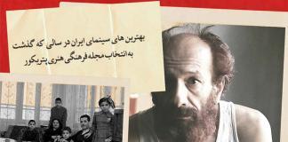 بهترین های سینمای ایران