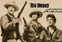 ریو براوو هاوارد هاکس