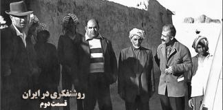 روشنفکر ایرانی
