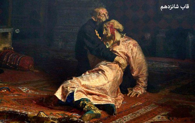 نقاشی ایوان مخوف