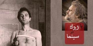 با ژیژک در سینما فانتزی خشونت و ایدئولوژی