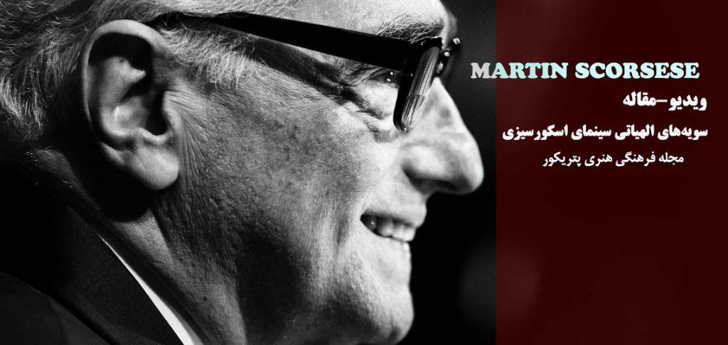 سینمای مارتین اسکورسیزی
