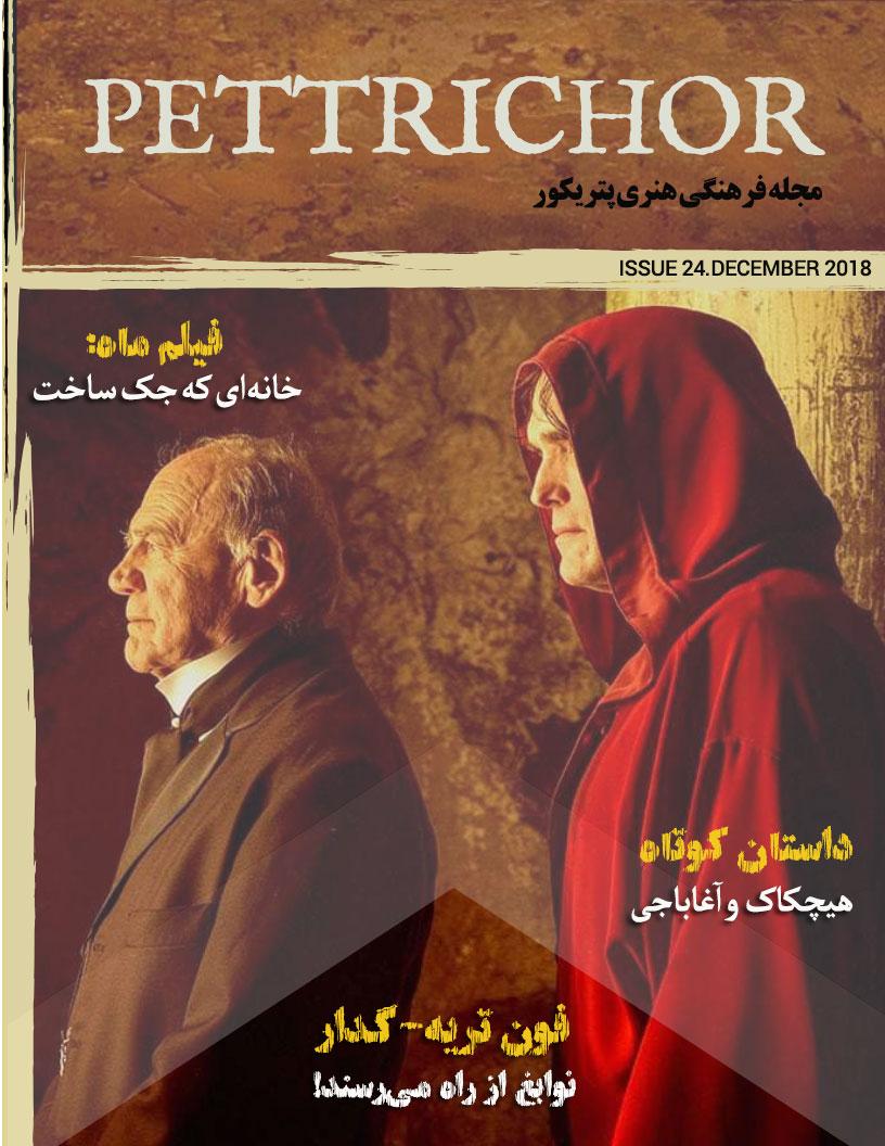 مجله شماره بیست و چهار