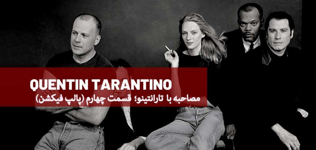 مصاحبه با تارانتینو