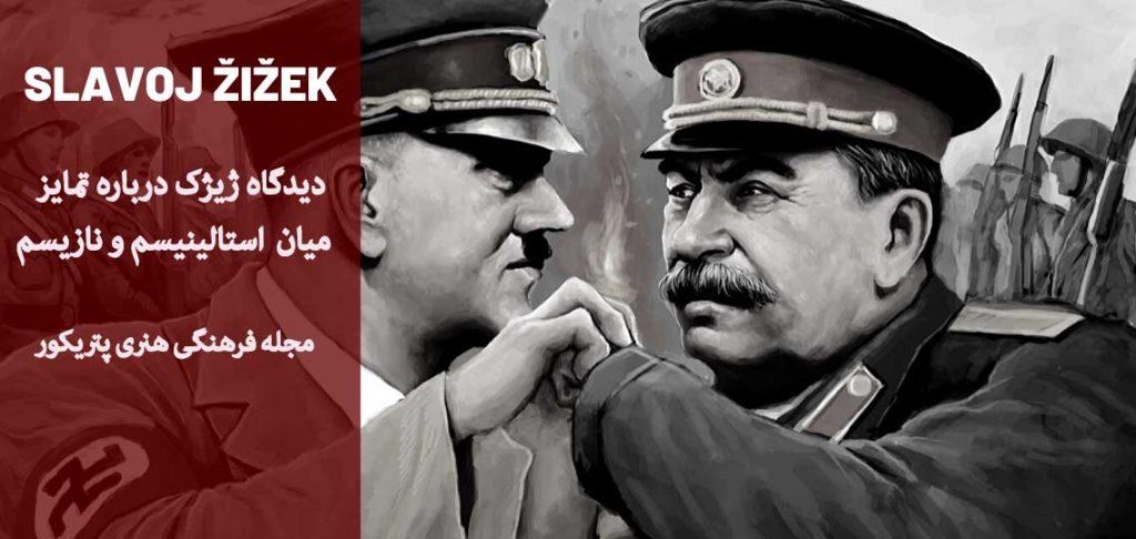 تفاوت میان نازیسم و کمونیسم
