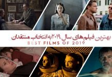 بهترین فیلمهای سال 2019