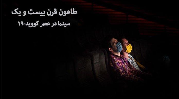 سینما در عصر کووید-19