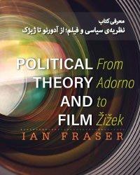 نظریهی سیاسی و فیلم؛ از آدورنو تا ژیژک